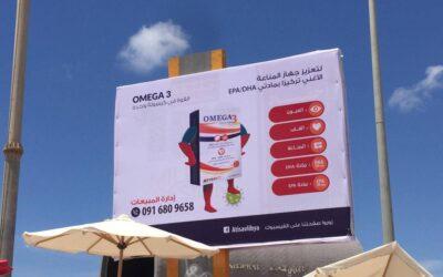 Omega 3 1000 mg leader in Libya.